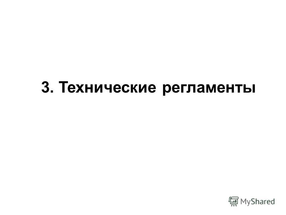 3. Технические регламенты