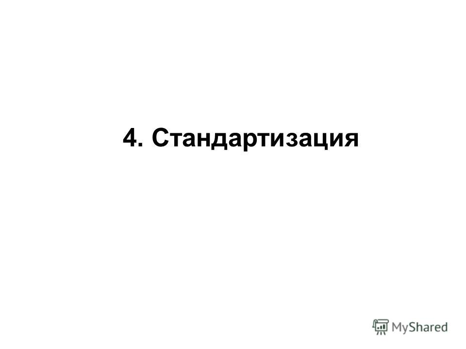 4. Стандартизация
