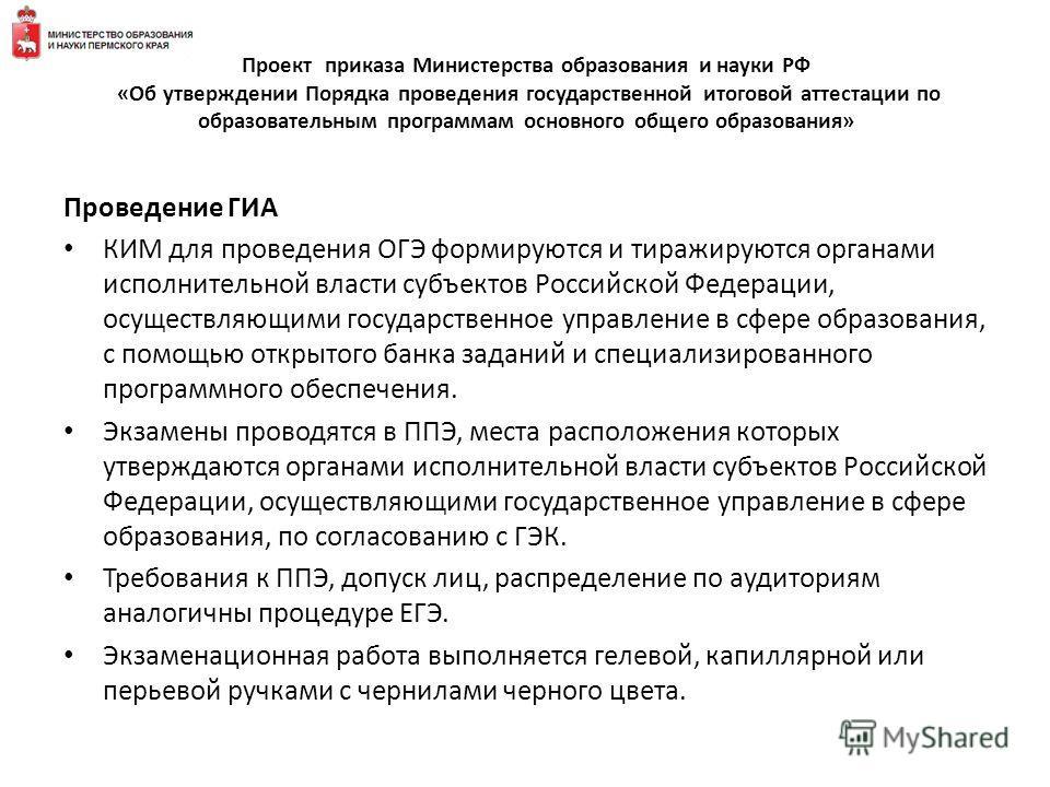 Проведение ГИА КИМ для проведения ОГЭ формируются и тиражируются органами исполнительной власти субъектов Российской Федерации, осуществляющими государственное управление в сфере образования, с помощью открытого банка заданий и специализированного пр