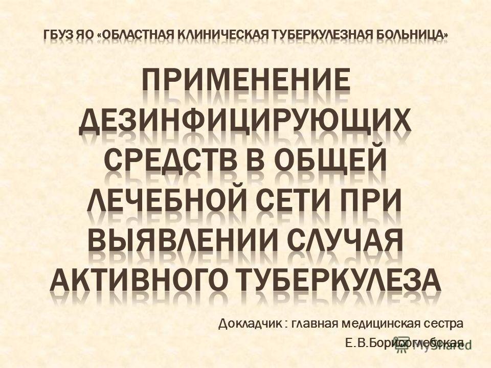 Докладчик : главная медицинская сестра Е.В.Борисоглебская