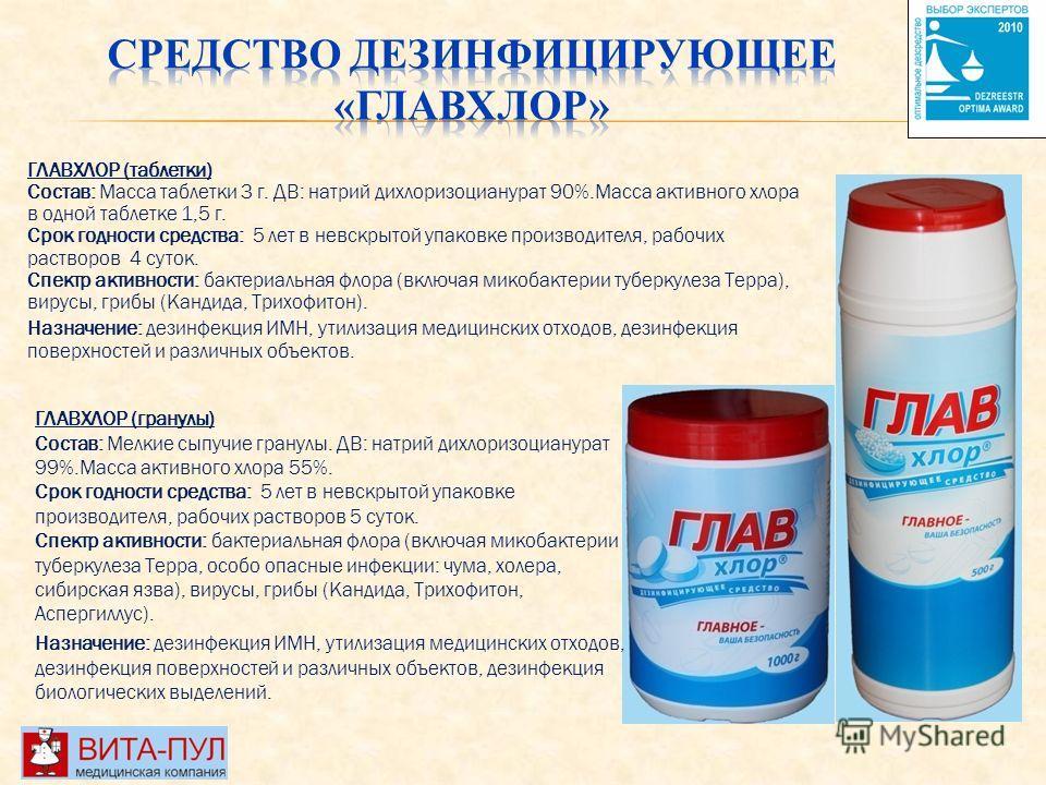 ГЛАВХЛОР (таблетки) Состав: Масса таблетки 3 г. ДВ: натрий дихлоризоцианурат 90%.Масса активного хлора в одной таблетке 1,5 г. Срок годности средства: 5 лет в невскрытой упаковке производителя, рабочих растворов 4 суток. Спектр активности: бактериаль