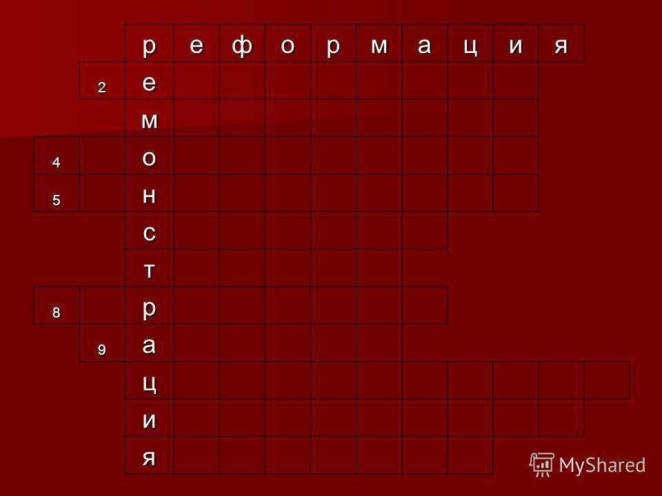 реформация 2е м 4 о 5 н с т 8 р 9а ц и я