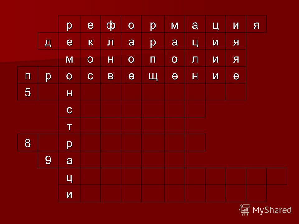 реформация декларация монополия просвещение 5 н с т 8 р 9а ц и