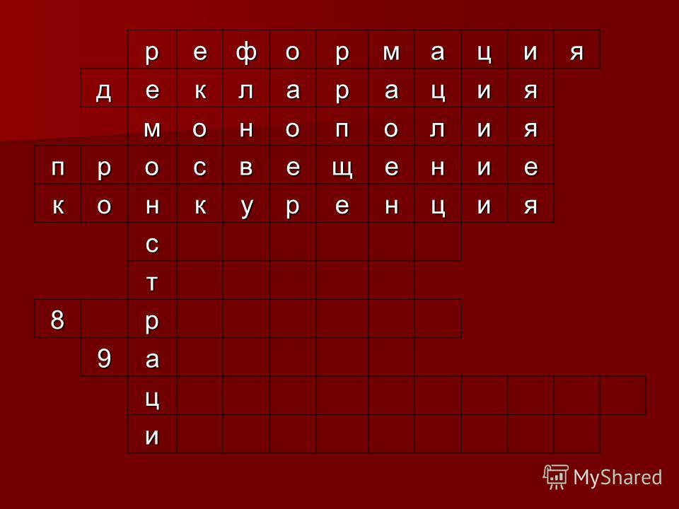 реформация декларация монополия просвещение конкуренция с т 8 р 9а ц и