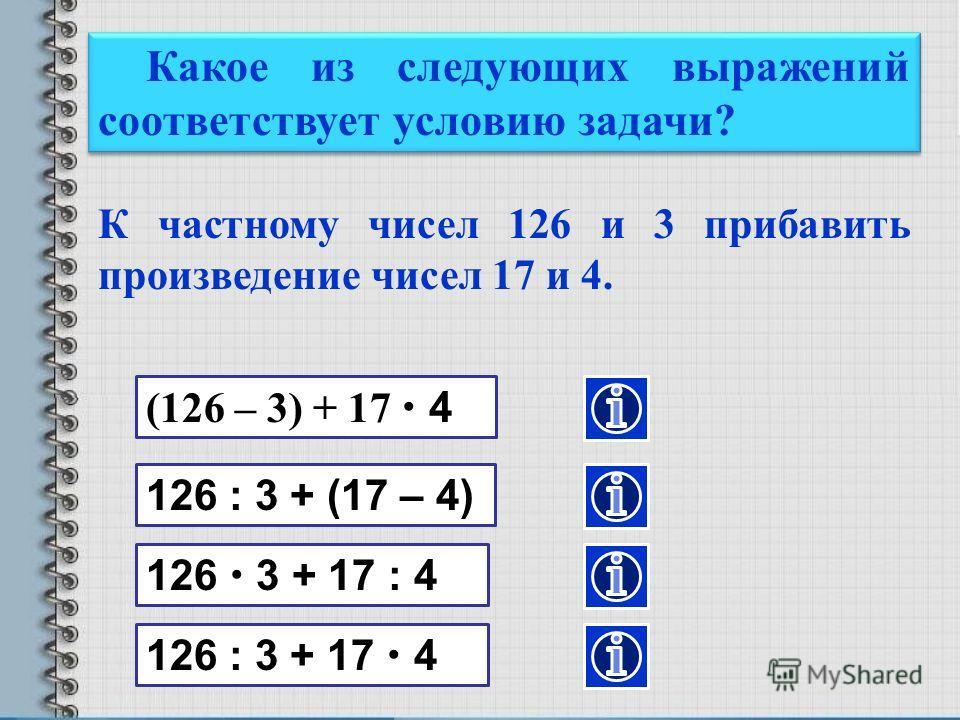 Правила игры: 1.Внимательно прочитай задание. 2.Выполни его. 3.Прочитай предлагаемые ответы. 4.Выбери правильный ответ, нажми на кнопку возле него. 5.Если задание выполнено правильно- звучат аплодисменты. 6.По щелчку переход к следующему заданию.