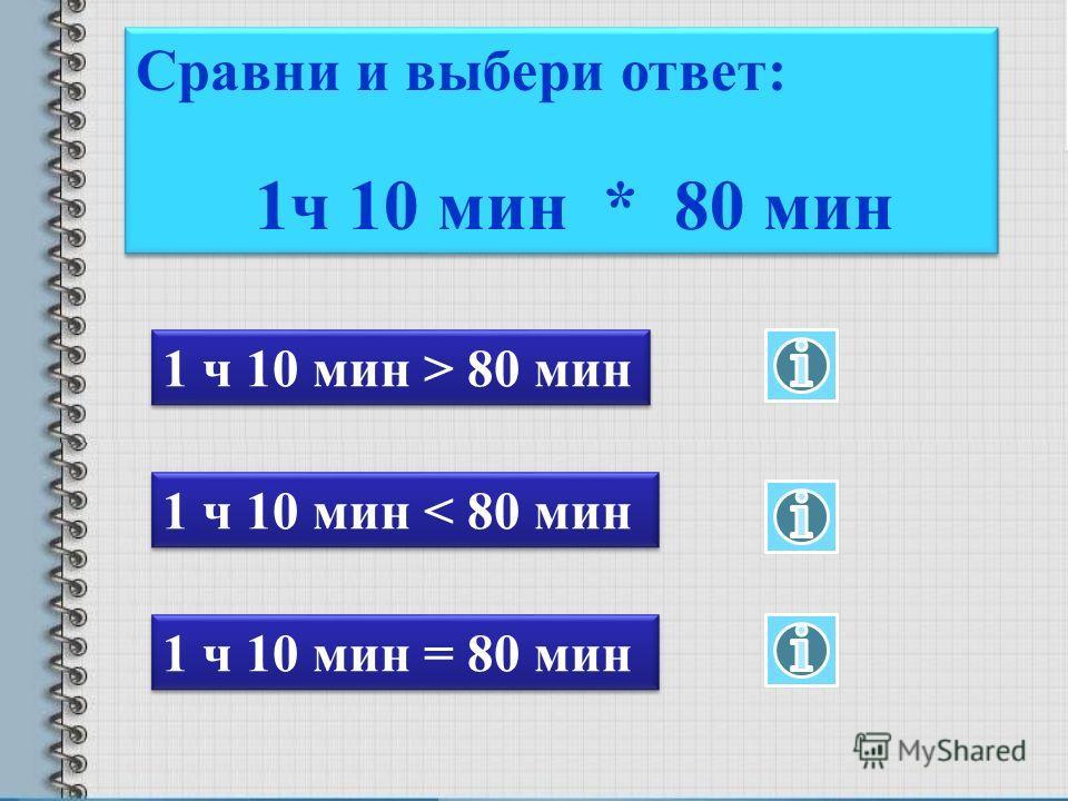 Вычисли и выбери ответ: 500 – 180 : 2 + 170 Вычисли и выбери ответ: 500 – 180 : 2 + 170 330 580 410 760