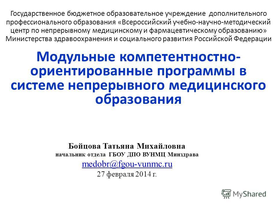 Государственное бюджетное образовательное учреждение дополнительного профессионального образования «Всероссийский учебно-научно-методический центр по непрерывному медицинскому и фармацевтическому образованию» Министерства здравоохранения и социальног