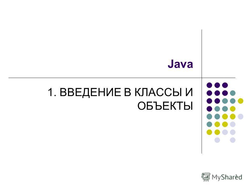 1 Java 1. ВВЕДЕНИЕ В КЛАССЫ И ОБЪЕКТЫ