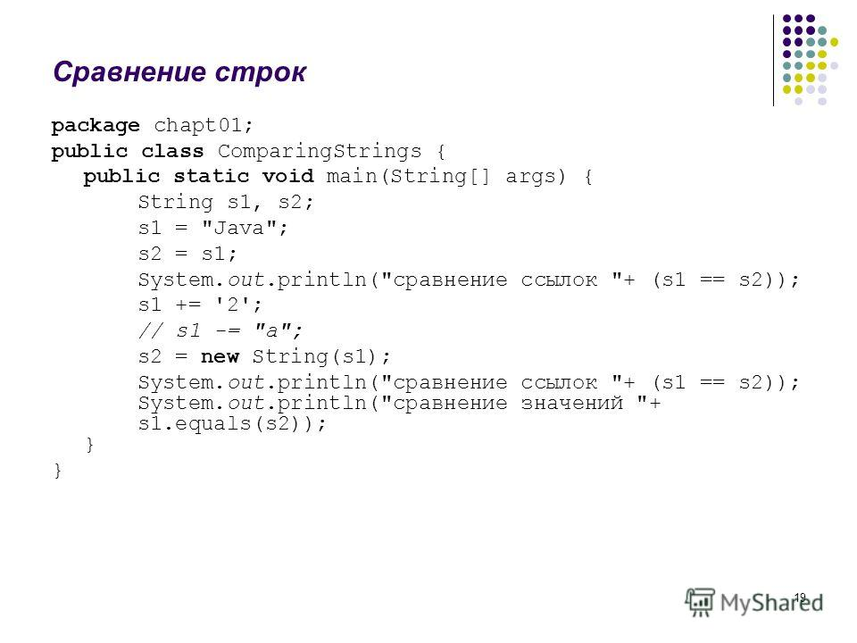 19 Сравнение строк package chapt01; public class ComparingStrings { public static void main(String[] args) { String s1, s2; s1 =