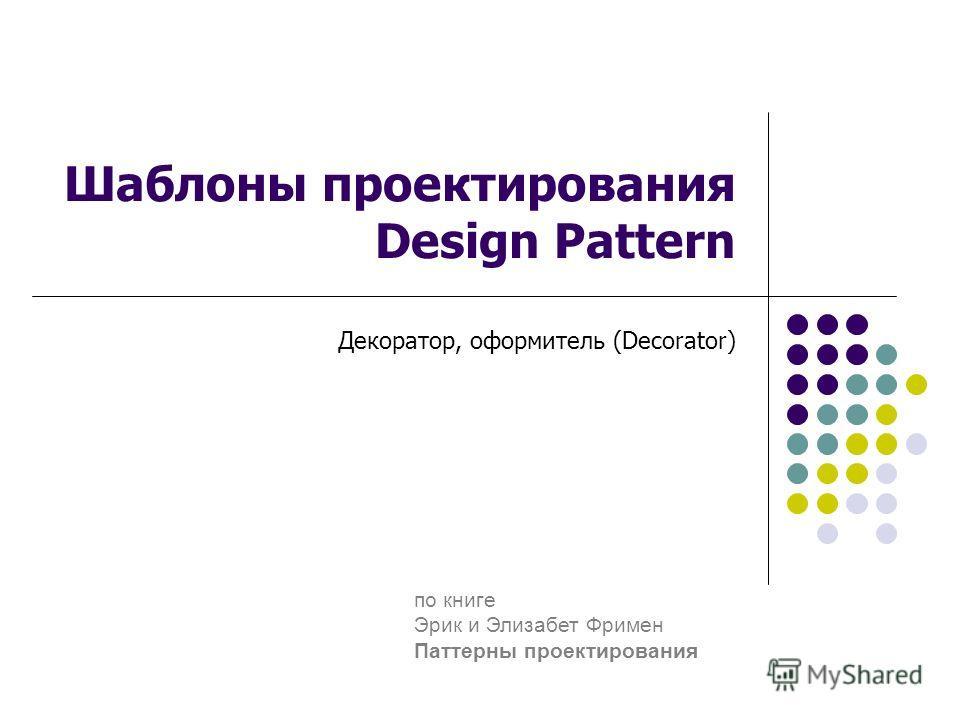 Шаблоны проектирования Design Pattern Декоратор, оформитель (Decorator) по книге Эрик и Элизабет Фримен Паттерны проектирования