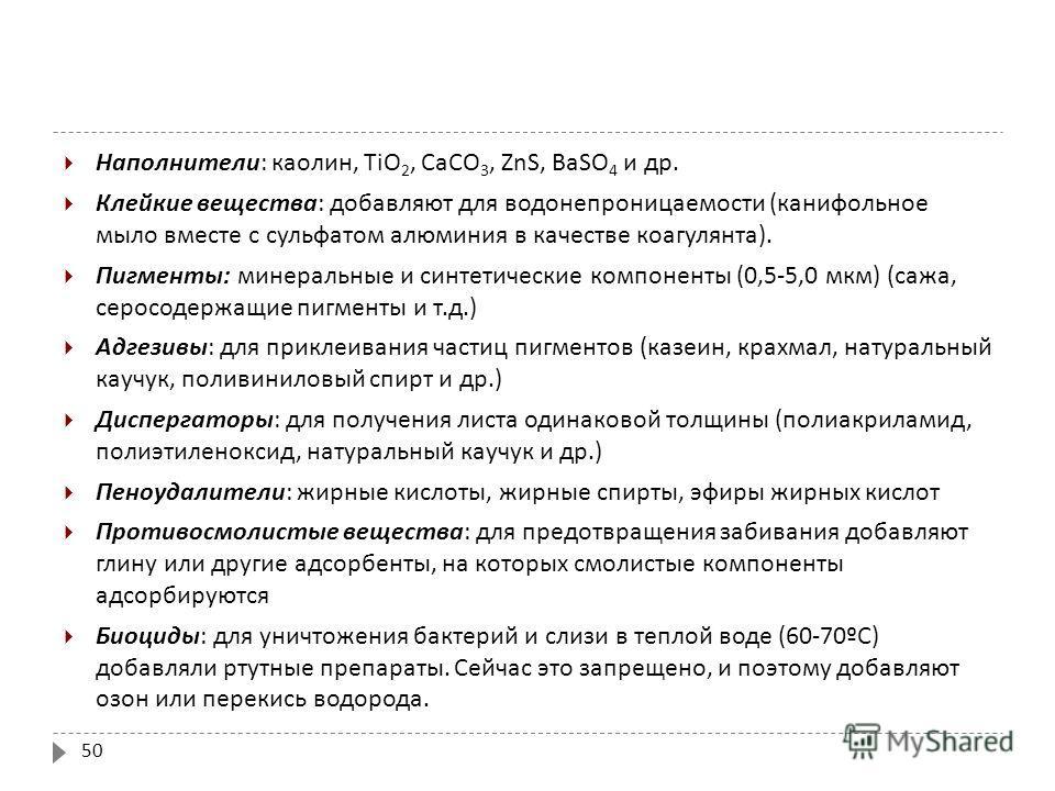 Наполнители : каолин, TiO 2, CaCO 3, ZnS, BaSO 4 и др. Клейкие вещества : добавляют для водонепроницаемости ( канифольное мыло вместе с сульфатом алюминия в качестве коагулянта ). Пигменты : минеральные и синтетические компоненты (0,5-5,0 мкм ) ( саж
