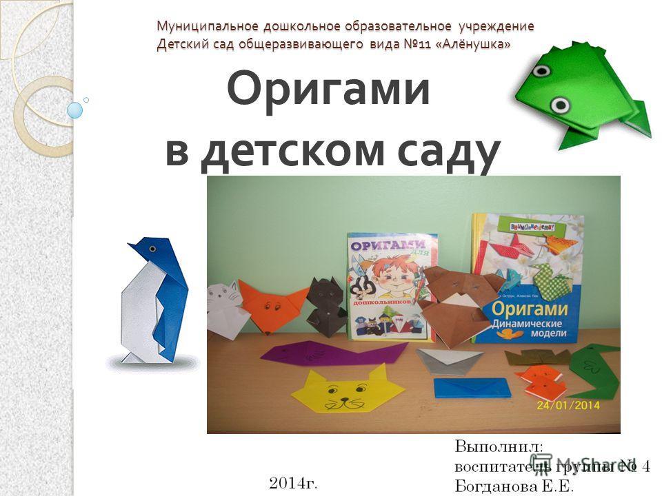 Муниципальное дошкольное образовательное учреждение Детский сад общеразвивающего вида 11 « Алёнушка » Оригами в детском саду