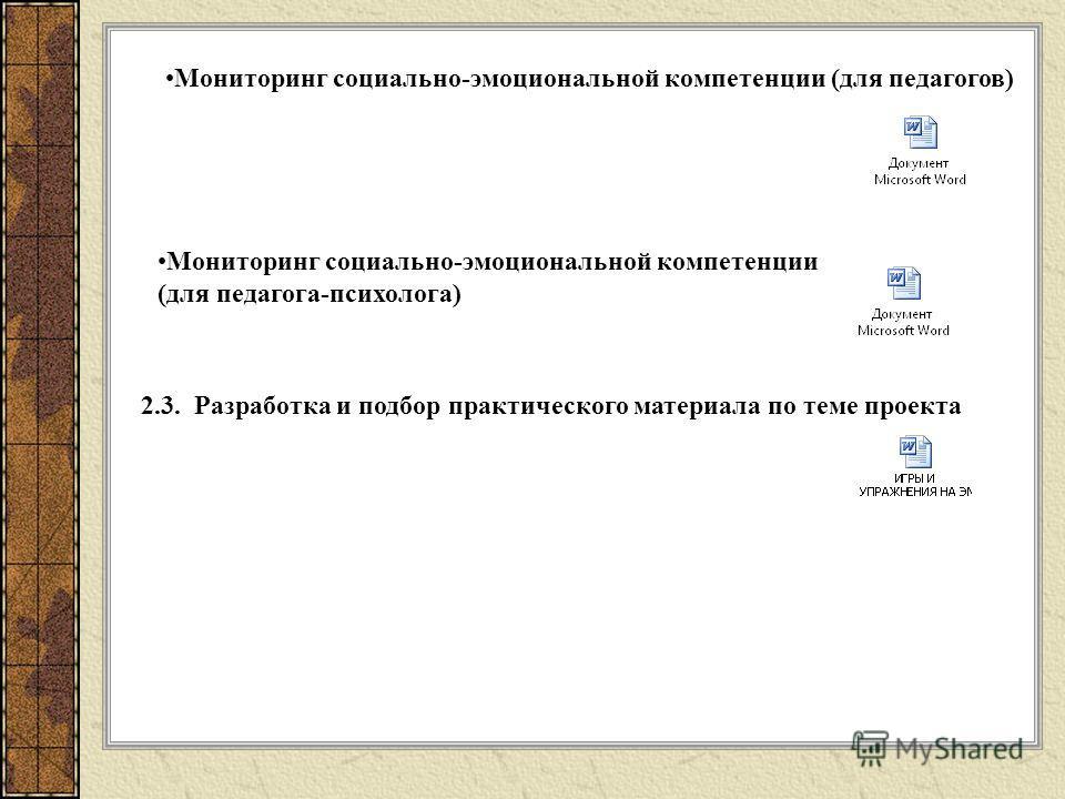 Мониторинг социально-эмоциональной компетенции (для педагогов) Мониторинг социально-эмоциональной компетенции (для педагога-психолога) 2.3. Разработка и подбор практического материала по теме проекта