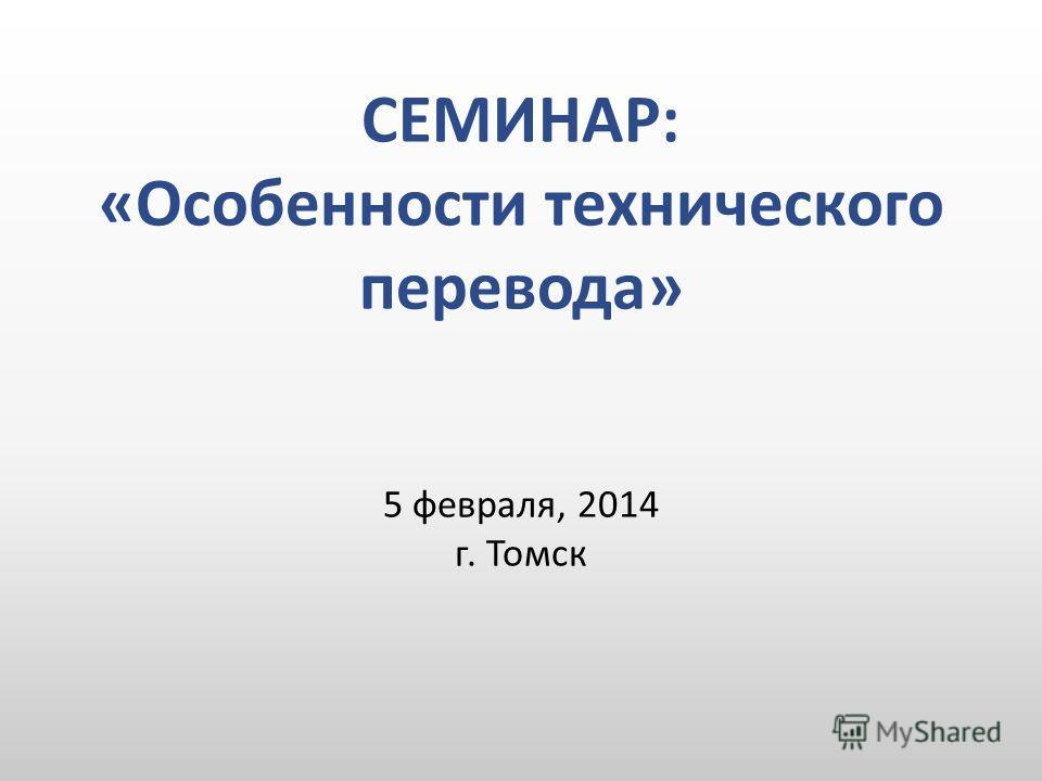 СЕМИНАР: «Особенности технического перевода» 5 февраля, 2014 г. Томск