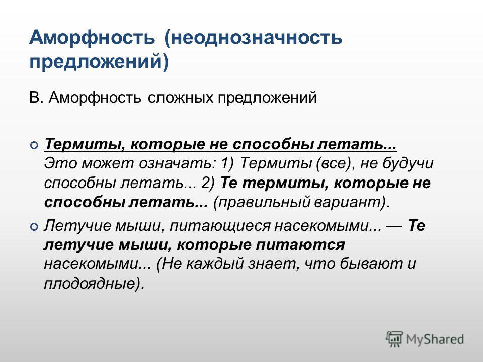 Аморфность (неоднозначность предложений) В. Аморфность сложных предложений Термиты, которые не способны летать... Это может означать: 1) Термиты (все), не будучи способны летать... 2) Те термиты, которые не способны летать... (правильный вариант). Ле