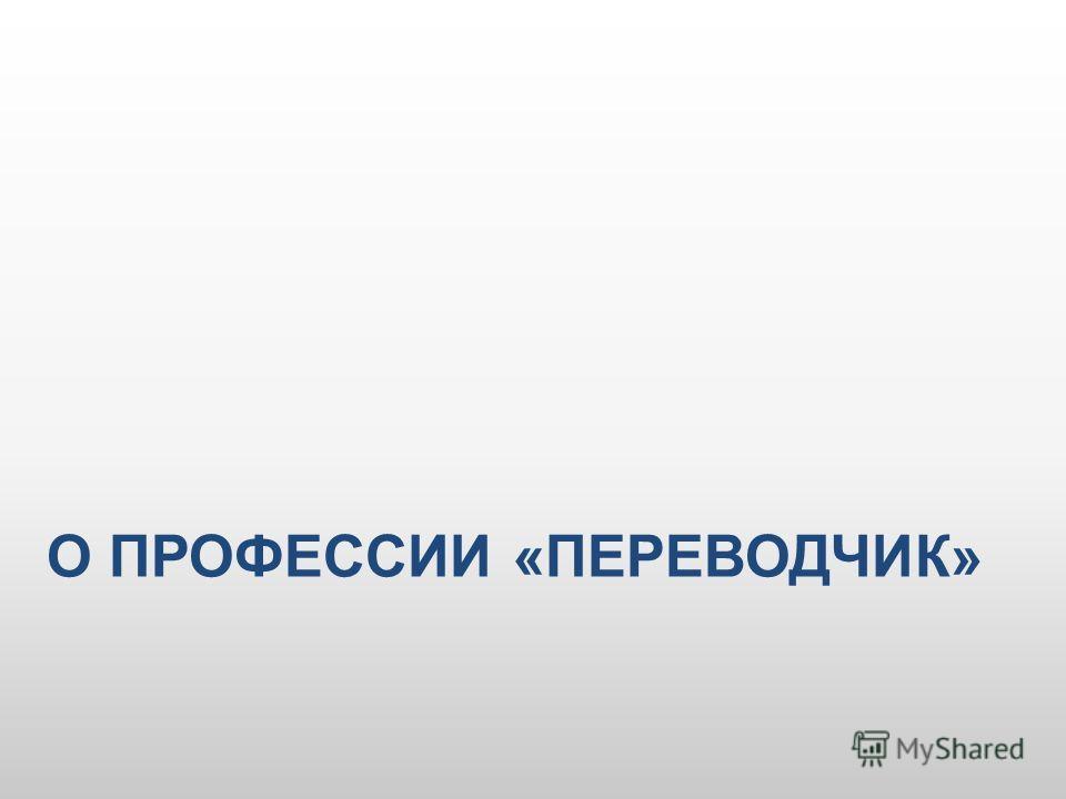 О ПРОФЕССИИ «ПЕРЕВОДЧИК»