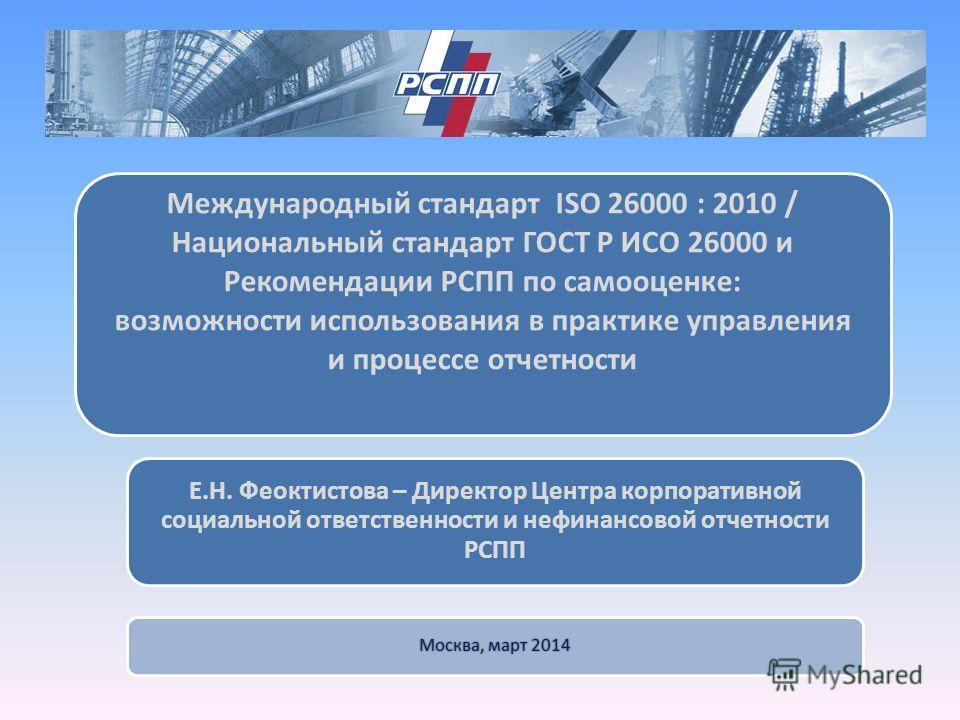 исо 26000-2010 руководство по социальной ответственности - фото 2