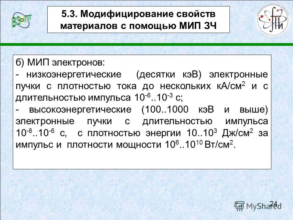б) МИП электронов: - низкоэнергетические (десятки кэВ) электронные пучки с плотностью тока до нескольких кА/см 2 и с длительностью импульса 10 -6..10 -3 с; - высокоэнергетические (100..1000 кэВ и выше) электронные пучки с длительностью импульса 10 -8