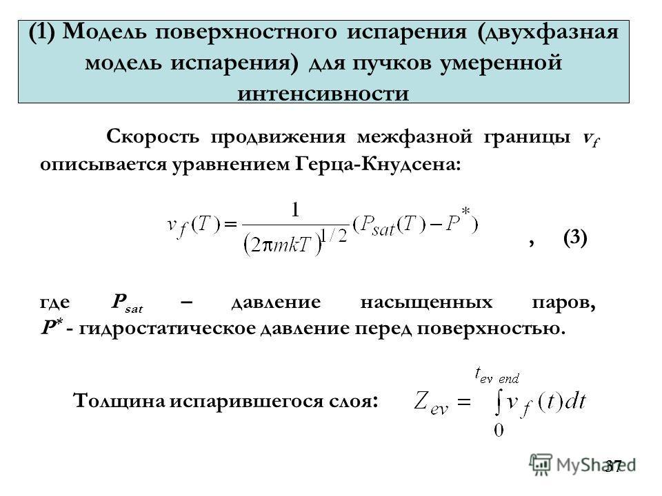 37 (1) Модель поверхностного испарения (двухфазная модель испарения) для пучков умеренной интенсивности Скорость продвижения межфазной границы v f описывается уравнением Герца-Кнудсена:, (3) где P sat – давление насыщенных паров, P * - гидростатическ