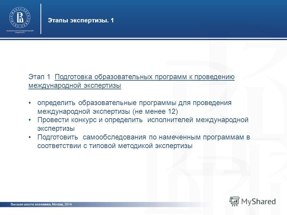 Высшая школа экономики, Москва, 2014 Этапы экспертизы. 1 фото ото фото Этап 1 Подготовка образовательных программ к проведению международной экспертизы определить образовательные программы для проведения международной экспертизы (не менее 12) Провест