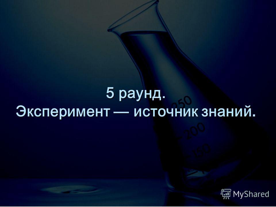 5 раунд. Эксперимент источник знаний.