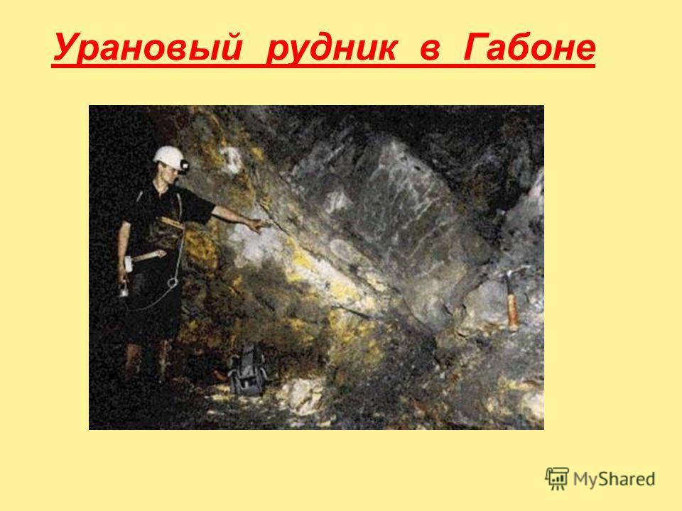 Урановый рудник в Габоне