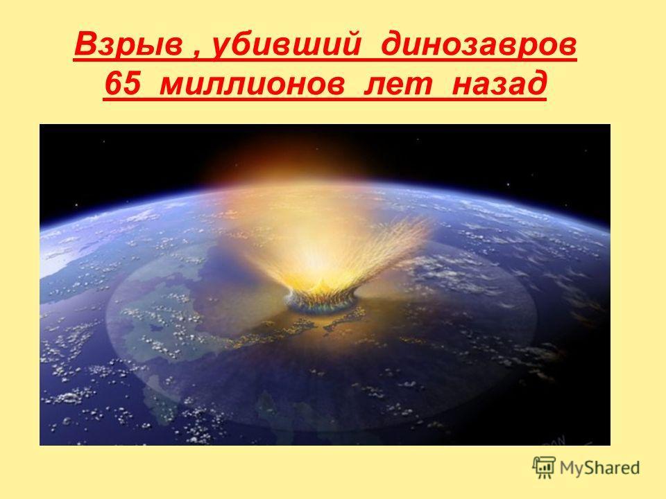 Взрыв, убивший динозавров 65 миллионов лет назад