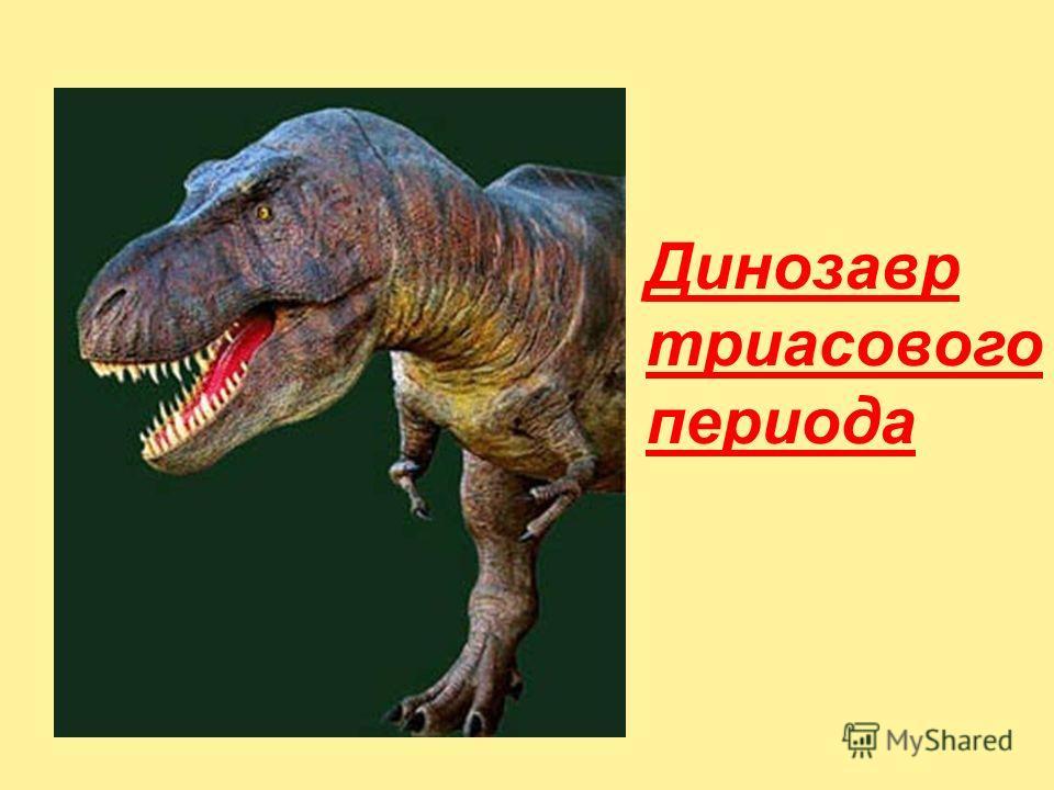 Динозавр триасового периода