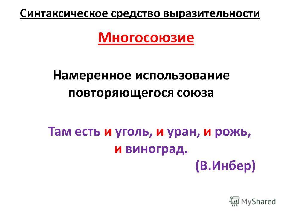 Многосоюзие Синтаксическое средство выразительности Намеренное использование повторяющегося союза Там есть и уголь, и уран, и рожь, и виноград. (В.Инбер)
