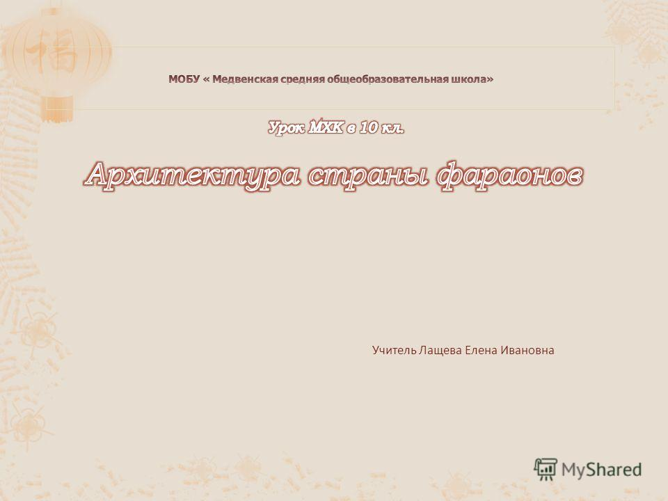 Учитель Лащева Елена Ивановна