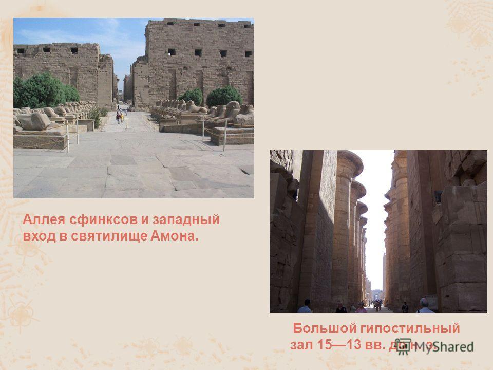 Аллея сфинксов и западный вход в святилище Амона. Большой гипостильный зал 1513 вв. до н. э.