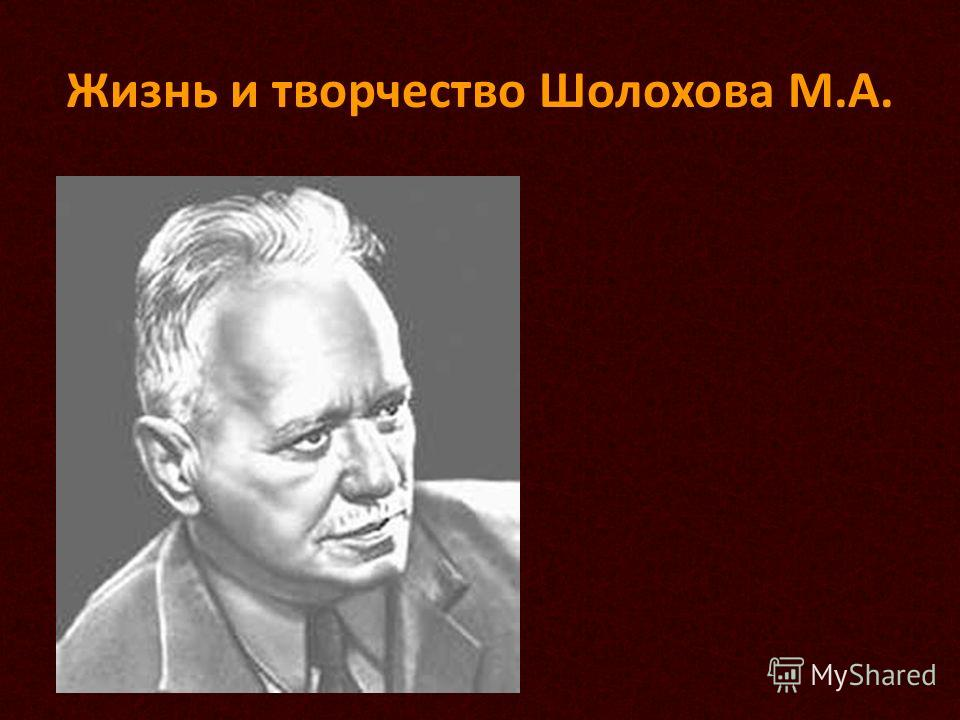 Жизнь и творчество Шолохова М.А.