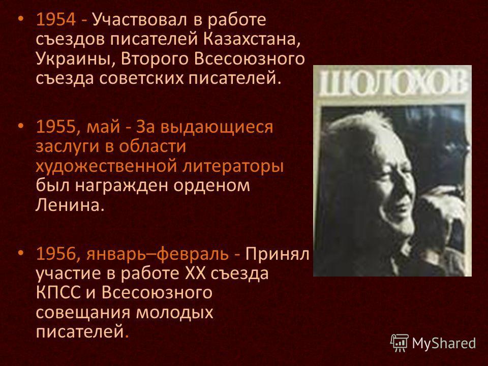 1954 - Участвовал в работе съездов писателей Казахстана, Украины, Второго Всесоюзного съезда советских писателей. 1955, май - За выдающиеся заслуги в области художественной литераторы был награжден орденом Ленина. 1956, январь–февраль - Принял участи