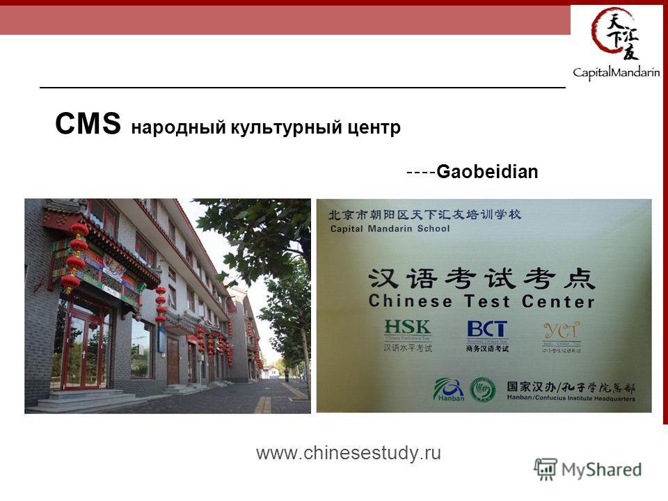 © Capital Mandarin School www.chinesestudy.ru CMS народный культурный центр ---- Gaobeidian