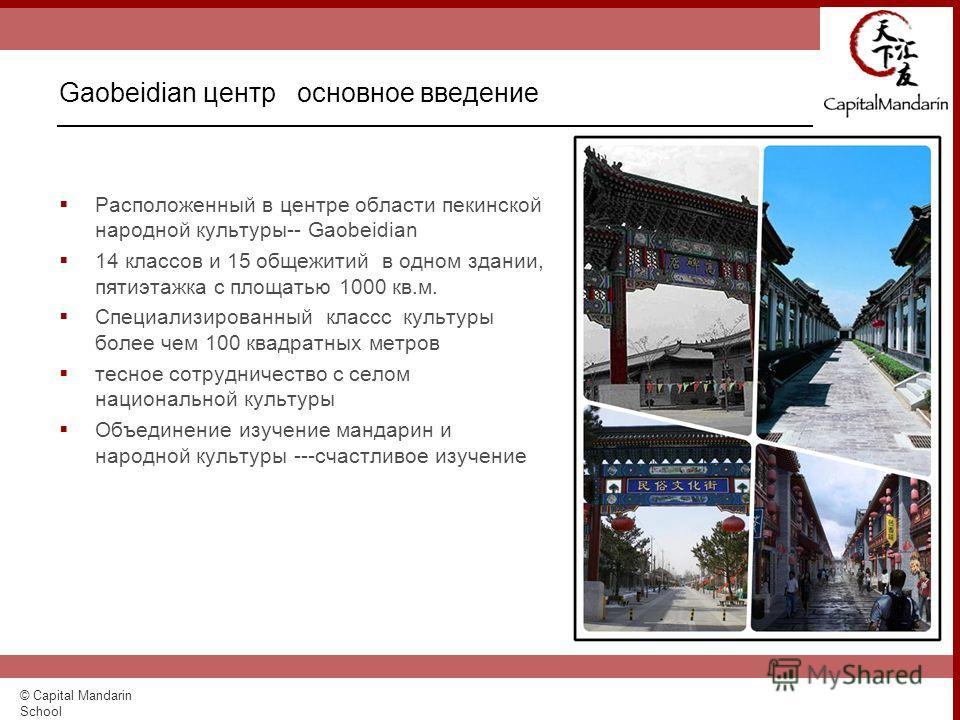 © Capital Mandarin School Gaobeidian центр основное введение Расположенный в центре области пекинской народной культуры-- Gaobeidian 14 классов и 15 общежитий в одном здании, пятиэтажка с площатью 1000 кв.м. Специализированный классс культуры более ч