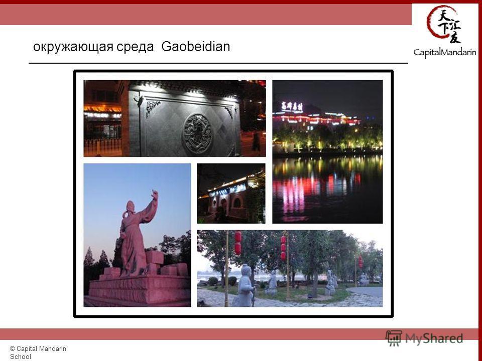 © Capital Mandarin School окружающая среда Gaobeidian