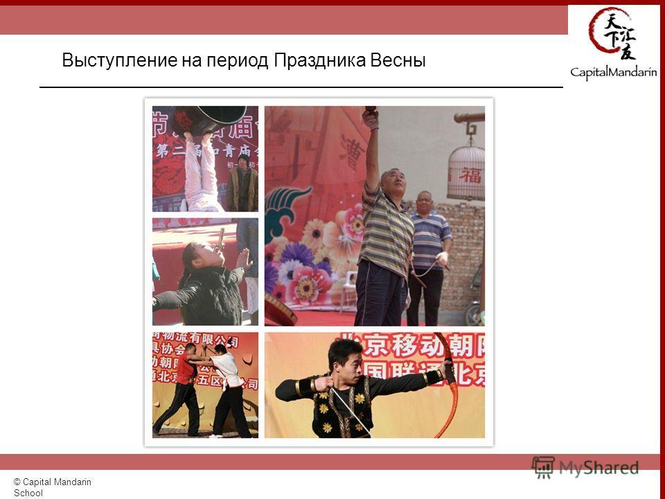© Capital Mandarin School Выступление на период Праздника Весны
