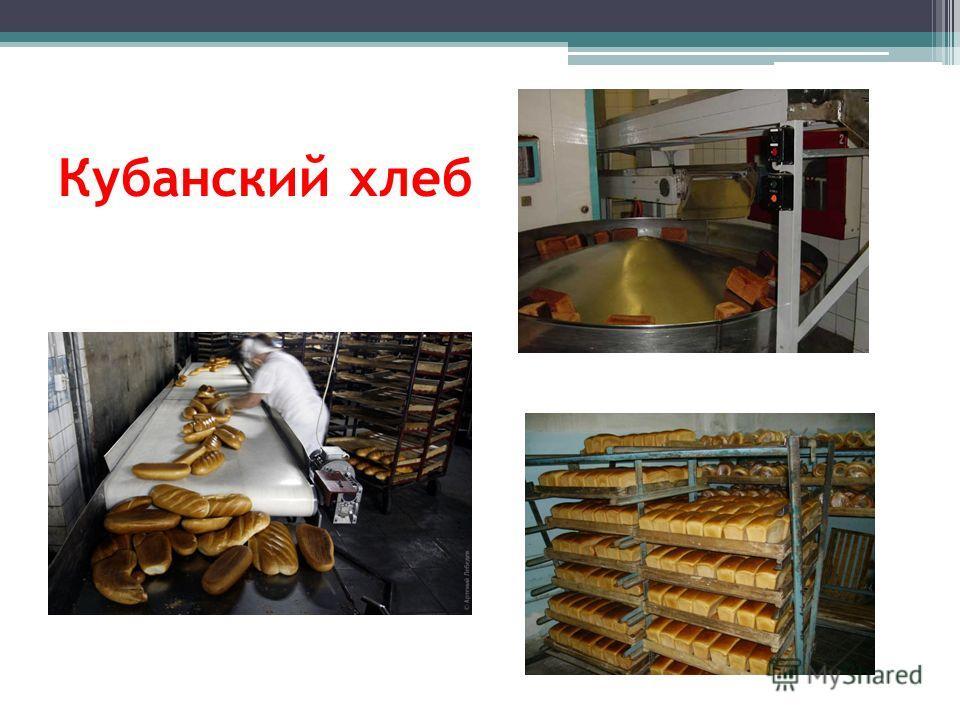 Кубанский хлеб