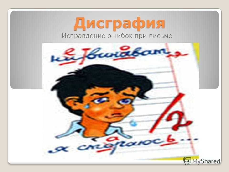Дисграфия Исправление ошибок при письме
