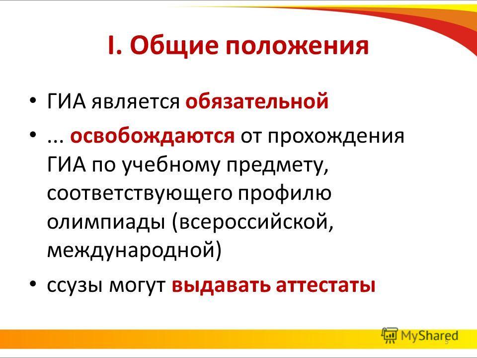 I. Общие положения ГИА является обязательной... освобождаются от прохождения ГИА по учебному предмету, соответствующего профилю олимпиады (всероссийской, международной) ссузы могут выдавать аттестаты 5