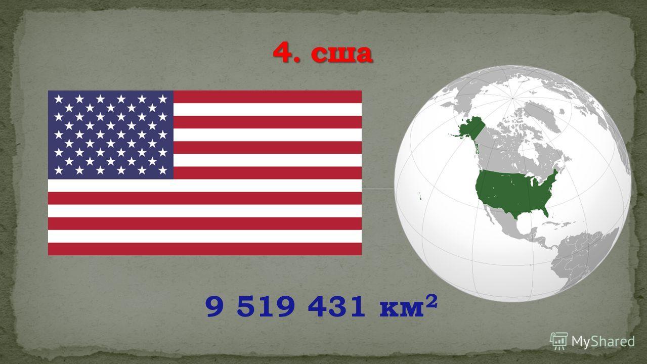 9 519 431 км 2