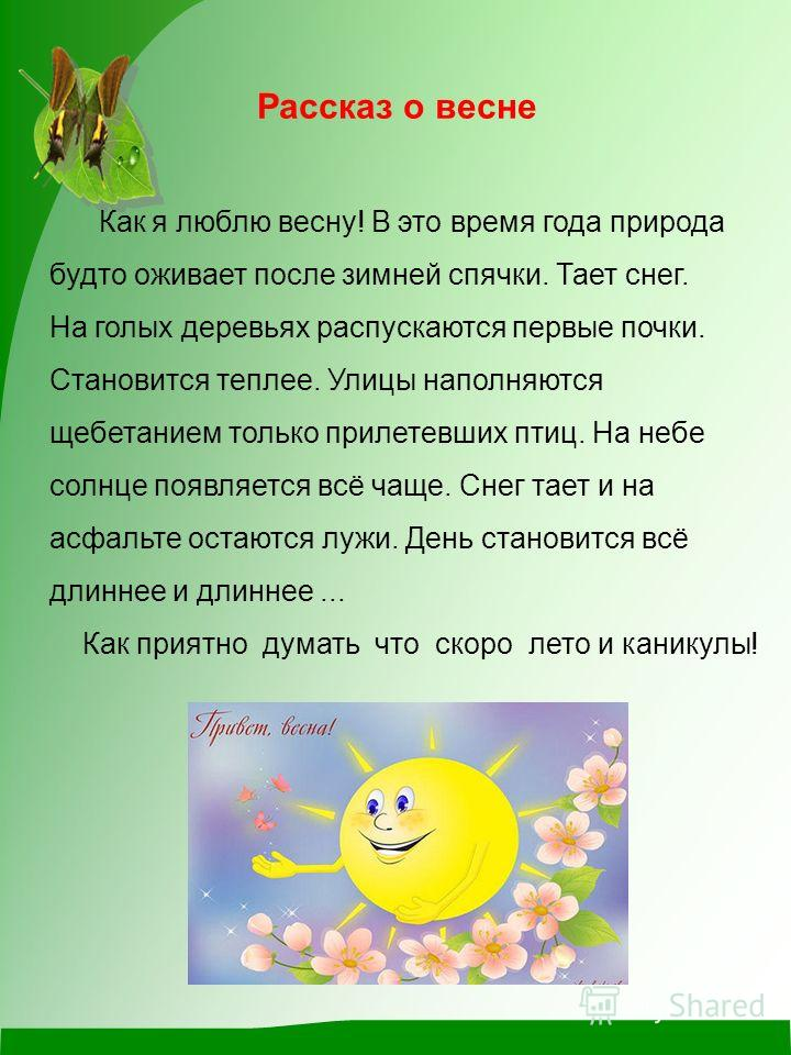 стихи я люблю весну весну