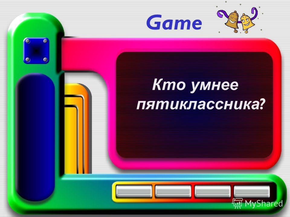 Game Кто умнее пятиклассника ?