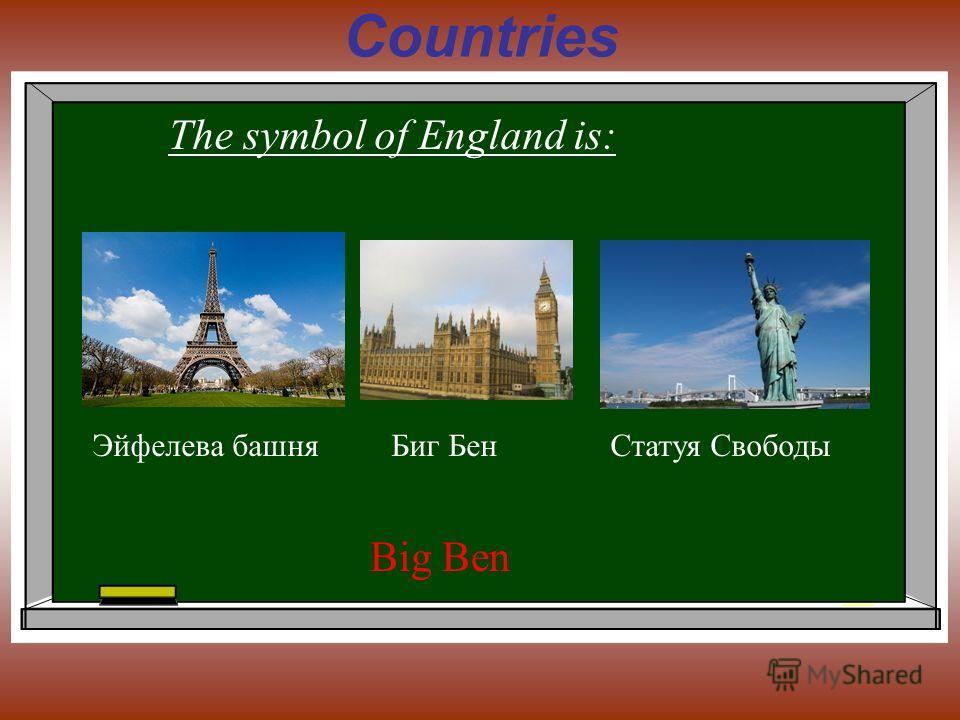 Countries The symbol of England is: Big Ben Эйфелева башня Биг Бен Статуя Свободы