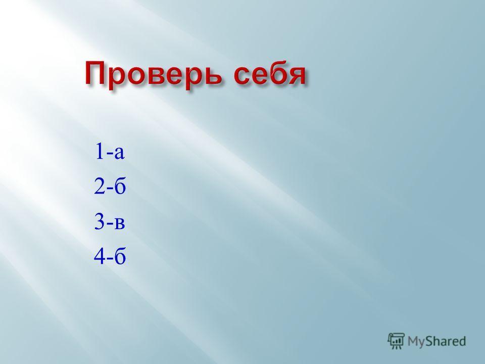 1- а 2- б 3- в 4- б