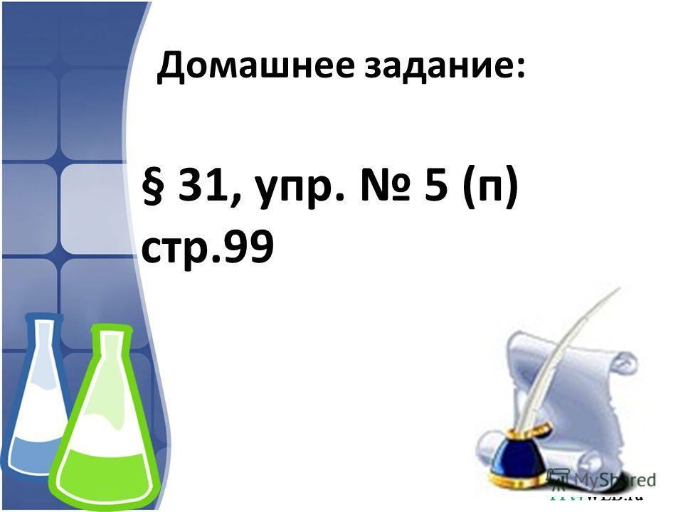 Домашнее задание: § 31, упр. 5 (п) стр.99