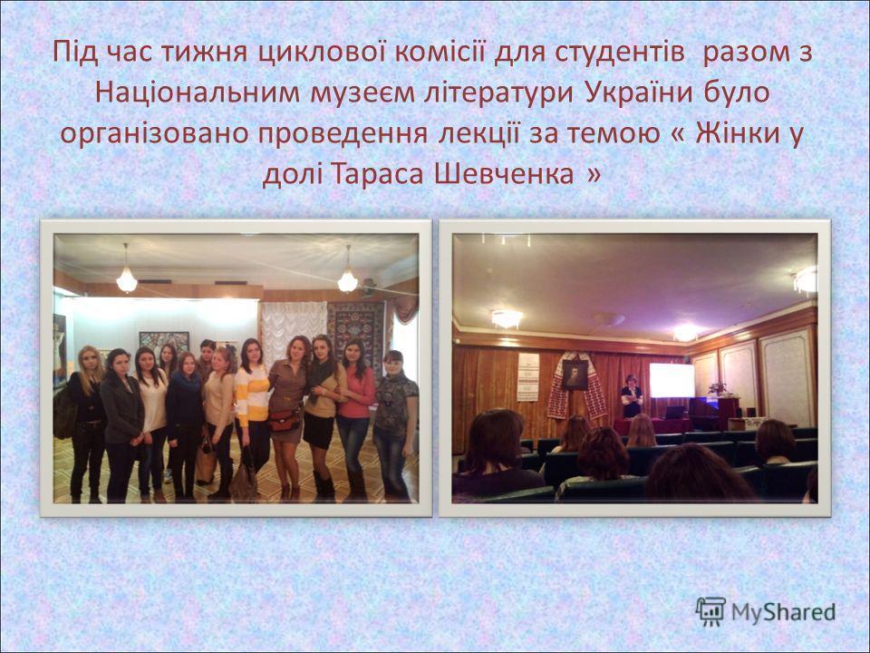 Під час тижня циклової комісії для студентів разом з Національним музеєм літератури України було організовано проведення лекції за темою « Жінки у долі Тараса Шевченка »