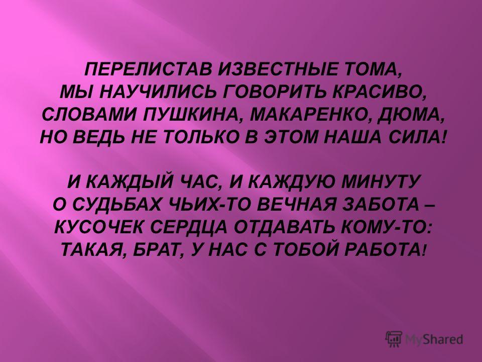 ГАУ «КЦСОН «Ветеран» п. Рефтинский» Отделение социального обслуживания на дому Мобильная бригада