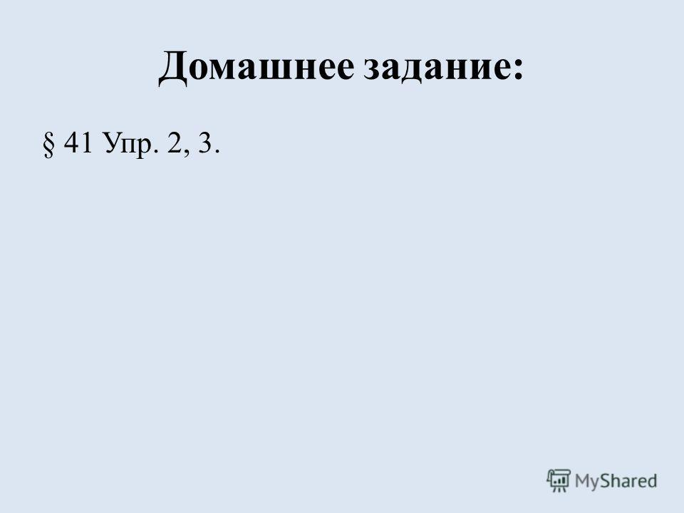 Домашнее задание: § 41 Упр. 2, 3.