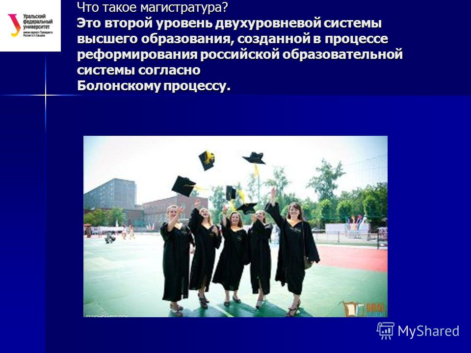 Что такое магистратура? Это второй уровень двухуровневой системы высшего образования, созданной в процессе реформирования российской образовательной системы согласно Болонскому процессу.